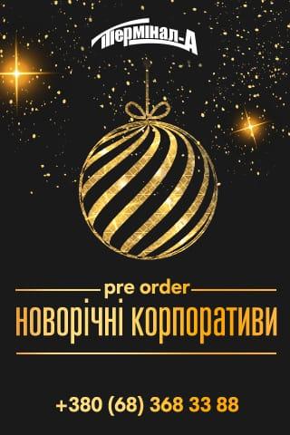 Новий рік Львів